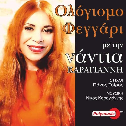 """Nadia Karagianni (Νάντια Καραγιάννη): """"Ologiomo Fegari"""""""