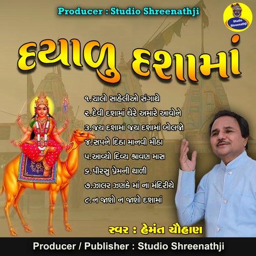 Dayalu Dashama by Hemant Chauhan
