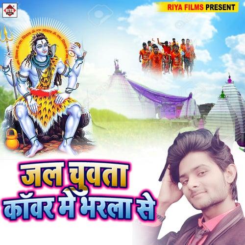 Jal chuwta kawar me bharla se by Rajesh