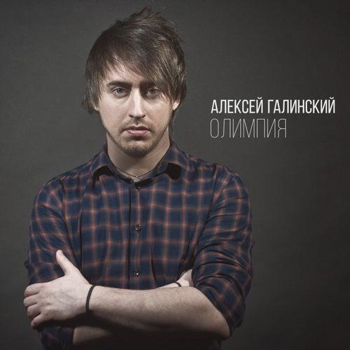 Олимпия by Алексей Галинский