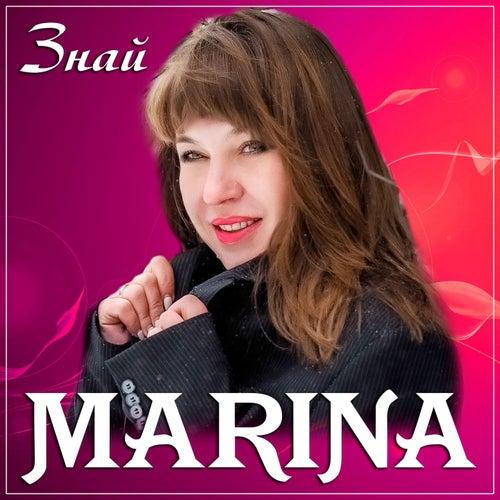 Знай von MARINA