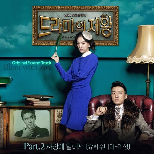 The lord of the drama OST Part.2 by Yesung