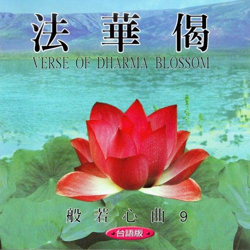 法華偈 (台語版 般若心曲9) de 蕭蔓萱 羅天洲