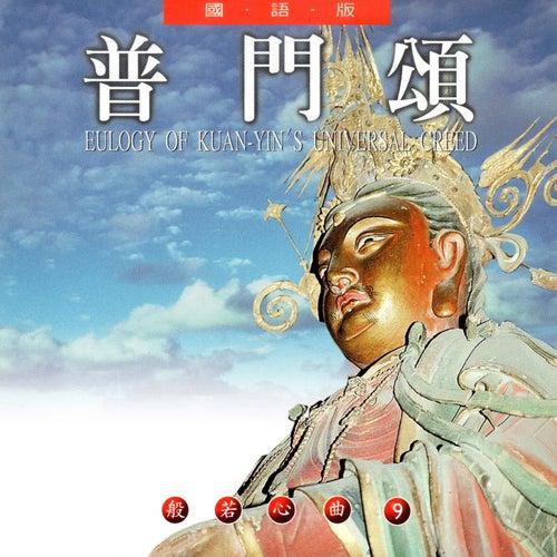 普門頌 (國語版 般若心曲9) de 蕭蔓萱 羅天洲