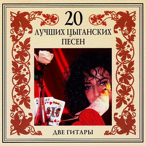 20 Best Gipsy Songs. Two Guitars de Zhenya Shevchenko