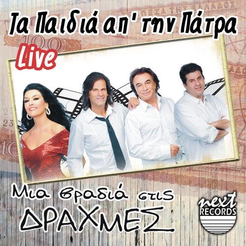 Mia Vradia Stis Drachmes (Live) by Ta Paidia Ap' Tin Patra (Τα Παιδιά Απ' Την Πάτρα)