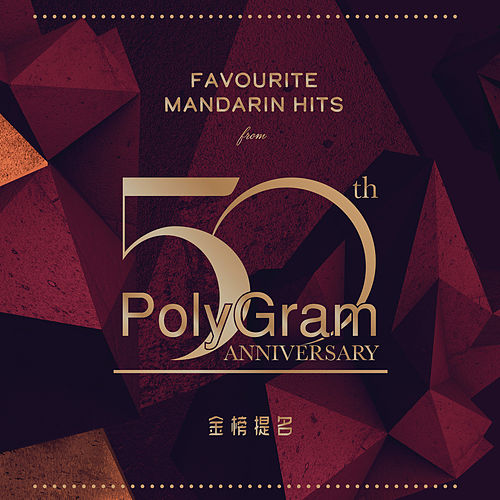 Favourite Mandarin Hits From ... PolyGram 50th Anniversary de Various Artists