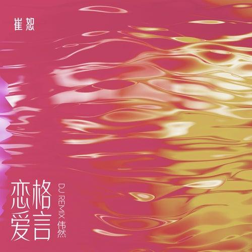 戀愛格言 (DJ 偉然 Remix) von 崔恕