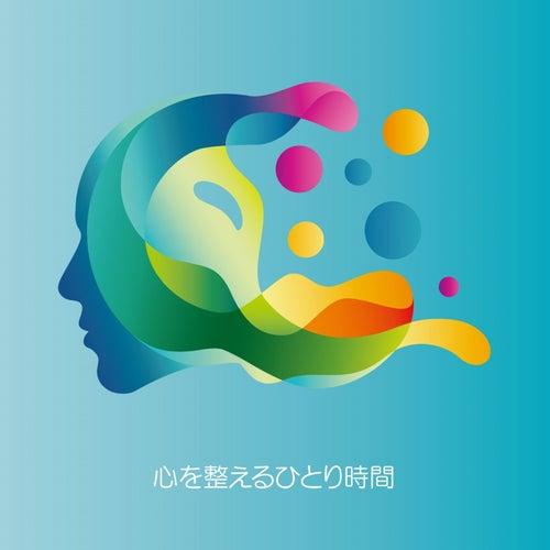 心を整えるひとり時間 -Balance of Mind & Soul- de Various Artists