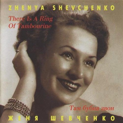 There Is a Ring of Tambourine de Zhenya Shevchenko
