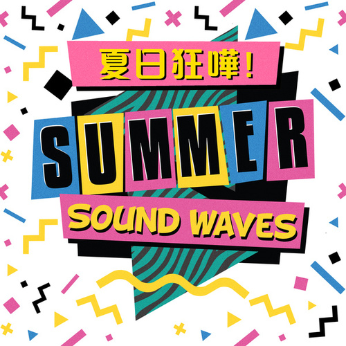 Summer Sound Waves 夏日狂嘩! by Various Artists