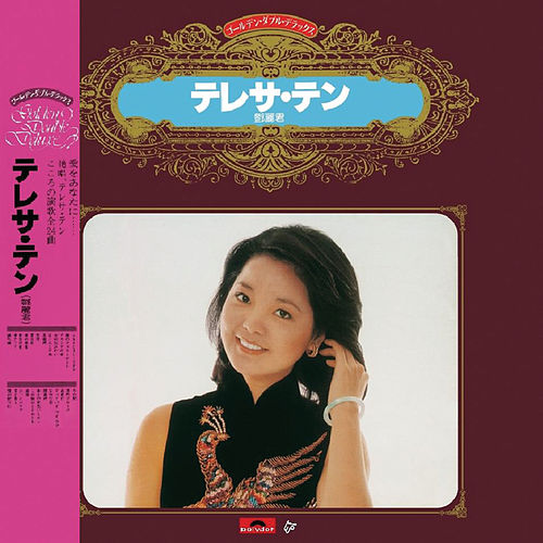 Golden Double Deluxe de Teresa Teng