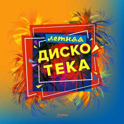 Летняя дискотека by Various Artists