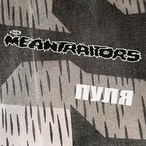 Пуля by The Meantraitors