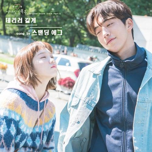 Weightlifting Fairy Kim Bok Joo OST PART 5 [스타엔트리 엔터테인먼트] by Standing Egg :  Napster