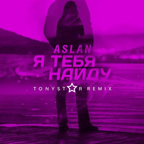 Я тебя найду (Tonystar Remix) von Aslan