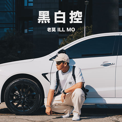Black And White by ILL Mo