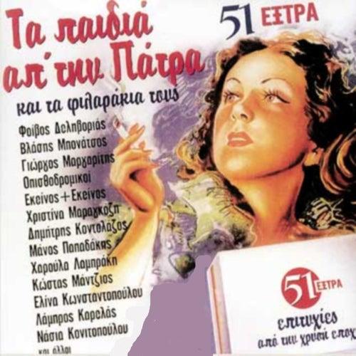 51 Extra by Ta Paidia Ap' Tin Patra (Τα Παιδιά Απ' Την Πάτρα)