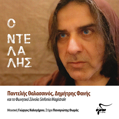 O Ntelalis by Dimitris Fanis
