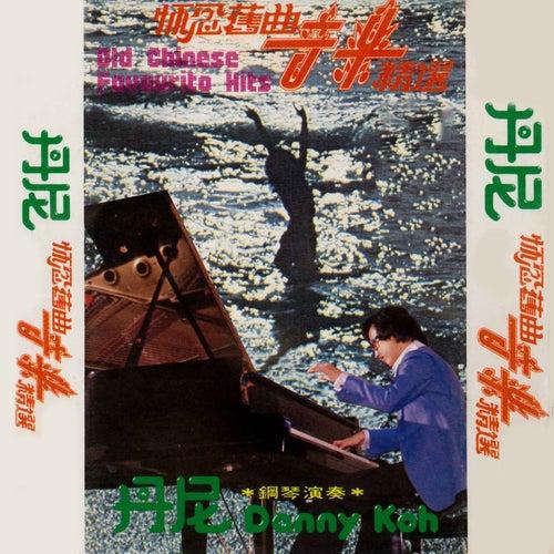 怀念旧曲音乐精选 钢琴演奏 von Danny Saucedo