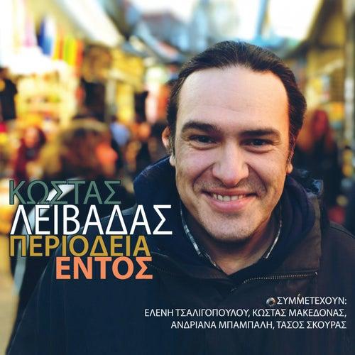 Periodia Entos by Kostas Livadas, Andriana Babali, Eleni Tsaligopoulou, Tassos Skouras, Kostas Makedonas