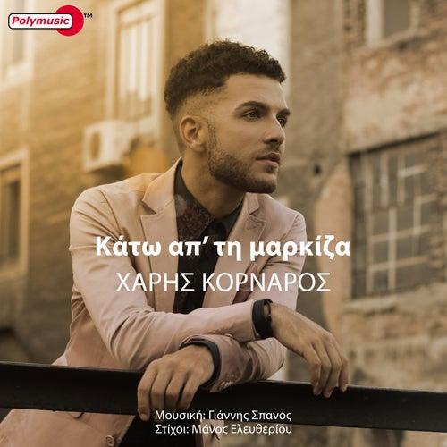 "Harris Kornaros: ""Kato ap' ti Markiza"""