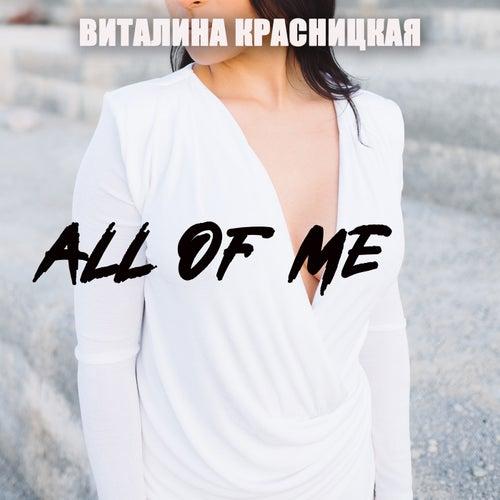 All of Me de Виталина Красницкая
