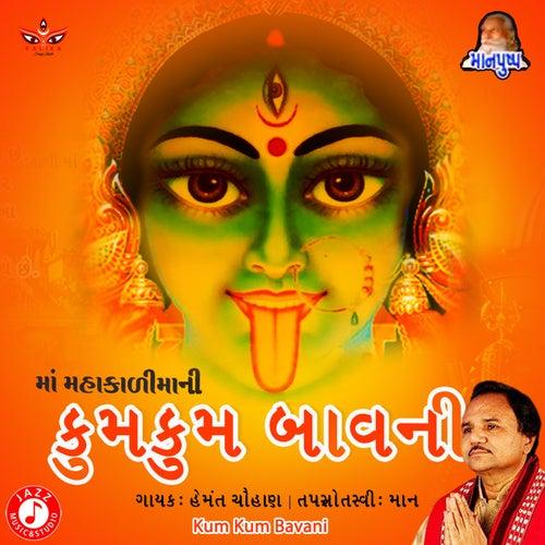 Kum Kum Bavani by Hemant Chauhan