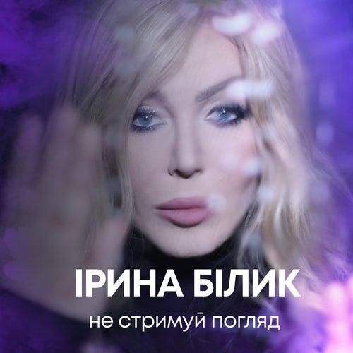 Не стримуй погляд de Ирина Билык