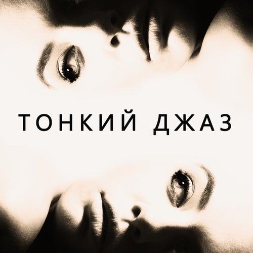 Тонкий джаз (Гладкий вечерний джаз для ресторанов и баров) by Разныеисполнители