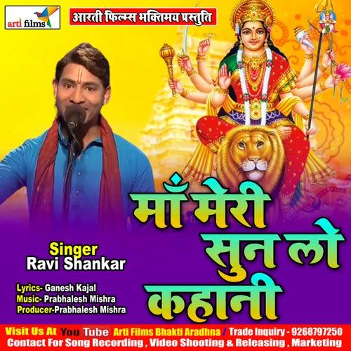 Ma Meri Sun Lo Kahani (Mata Bhajan) by Ravi Shankar