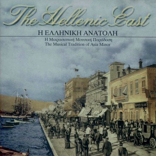 I Elliniki Anatoli-I Mikrasiatiki Mousiki Paradosi/The Hellenic East-The Musical Tradition of Asia Minor by Costas Kontos