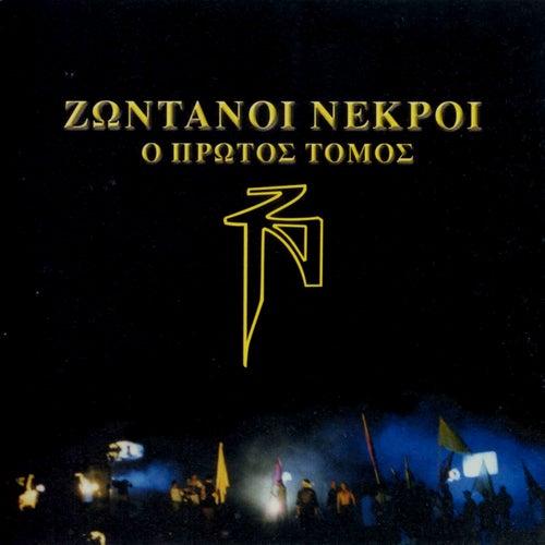 O Protos Tomos/The First Volume by Zontani nekri