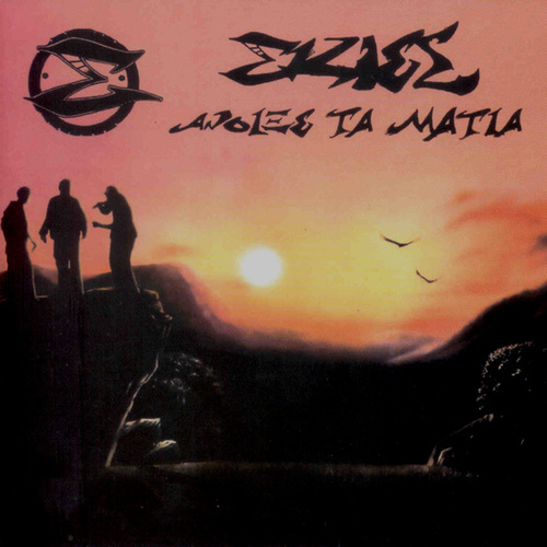Anixe ta Matia/Open the Eyes by The Skies