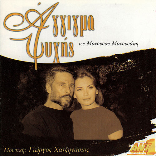Agigma Psihis [Άγγιγμα Ψυχής] von Giorgos Hatzinasios (Γιώργος Χατζηνάσιος)