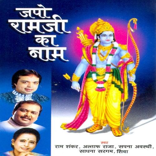Japo Ramji Ka Naam von Altaf Raja, Ram Shankar, Sapna Awasthi, Sadhana Sargam, Shiva