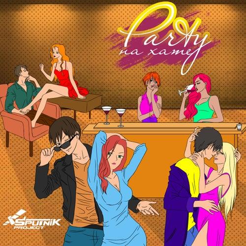 Party на хате by SpuTniK Project