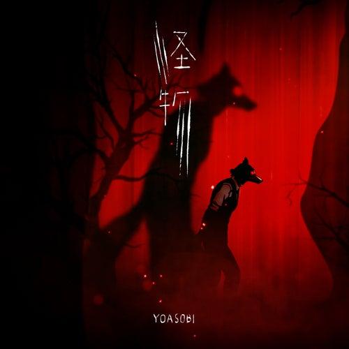 怪物 de Yoasobi
