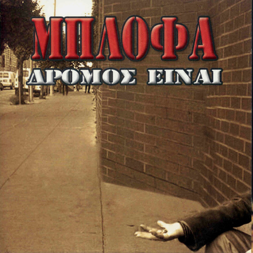 Dromos Ine/It's a Road by Blofa