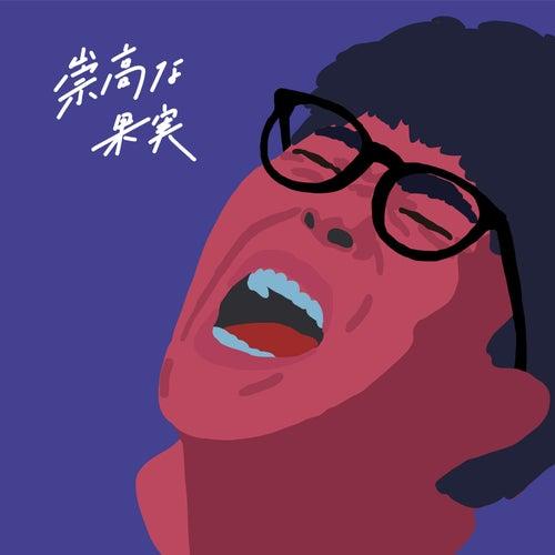 Suukouna Kajitsu fra Yu Sakai