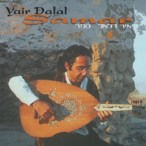 Samar von Yair Dalal