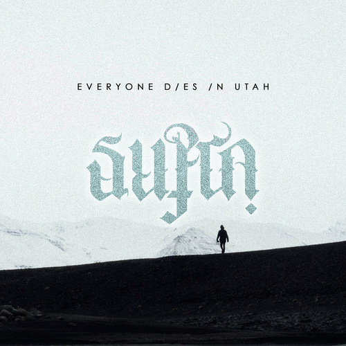 Supra by Everyone Dies In Utah