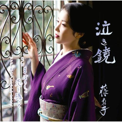 Nakikagami de Ayako Fuji