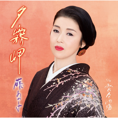 Yugiri Misaki de Ayako Fuji