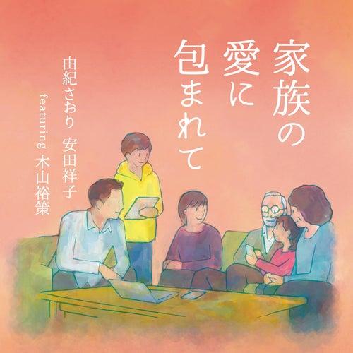 Kazokuno Aini Tstutsumarete von Saori Yuki