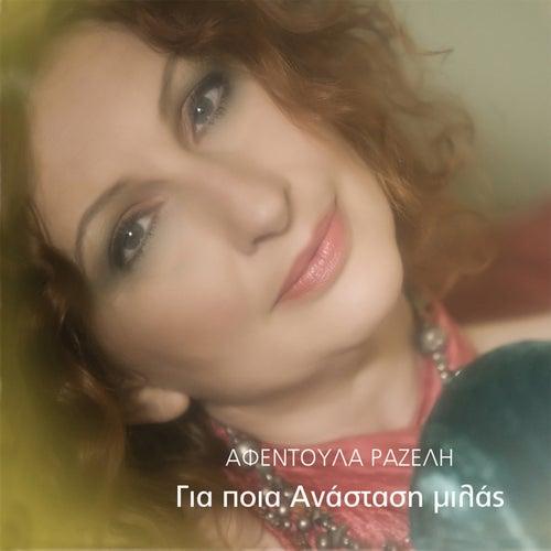 Gia Poia Anastasi Milas by Afentoula Razeli (Αφεντούλα Ραζέλη)
