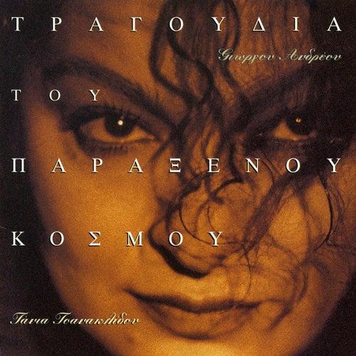 Tragoudia Tou Paraxenou Kosmou [Τραγούδια Του Παράξενου Κόσμου] von Tania Tsanaklidou (Τάνια Τσανακλίδου)