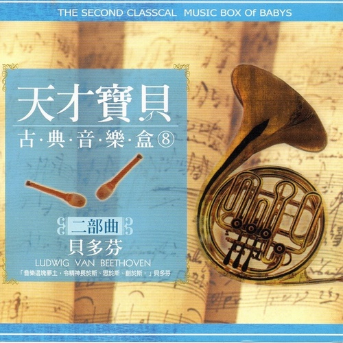 天才寶貝古典音樂盒 08 二部曲 貝多芬 (The Second Classical Music Box Of Babys) de Lorde