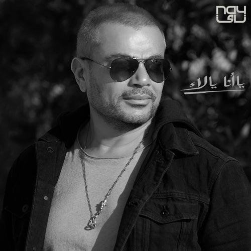 Ya Ana Ya La by Amr Diab