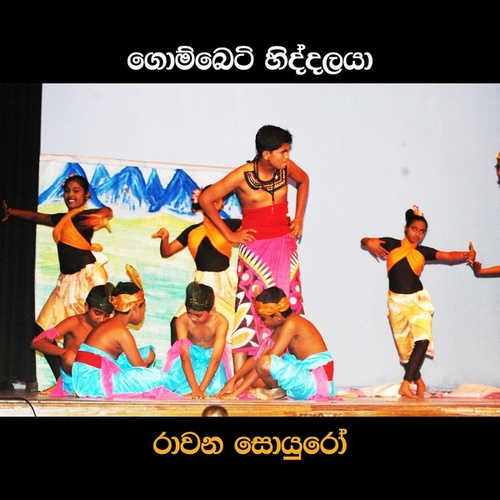 Gombeti Hiddalaya (feat. Ranwala Foundation) by Ravana Brothers